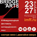 Пресс-материалы по фестивалю Bridge of Arts 2017
